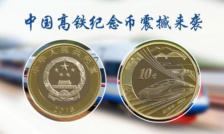 高铁纪念币