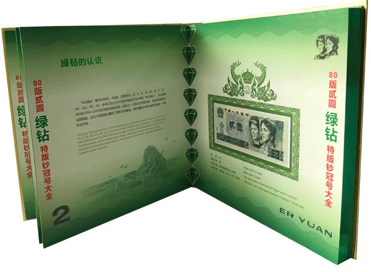 什么是802綠鉆?802綠鉆的特點-惠澤藏品網